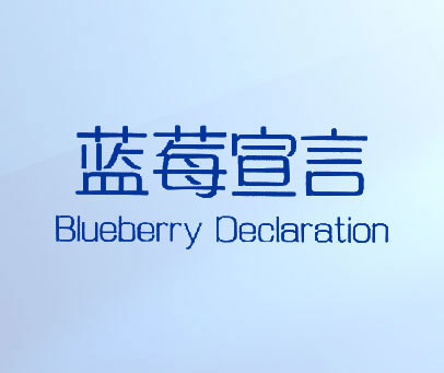 蓝莓宣言  BLUEBERRY DECLARATION