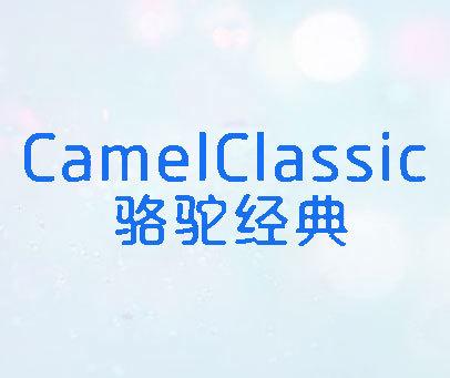 骆驼经典 CAMELCLASSIC