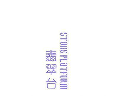 翡翠台-STONEPLATFORM