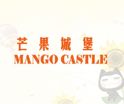芒果城堡  MANGO CASTLE