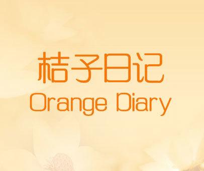 桔子日记 ORANGE DIARY