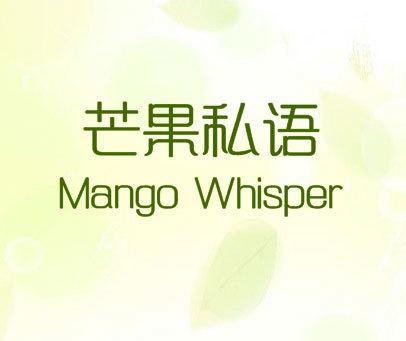 芒果私语 MANGO WHISPER