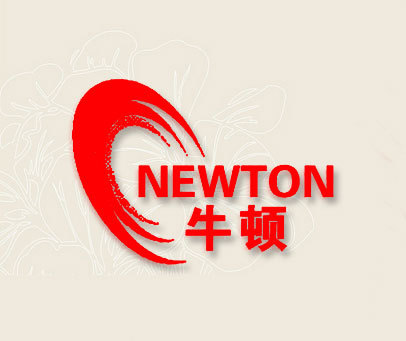 牛顿-NEWTON