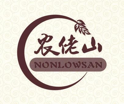 农佬山 NONLOWSAN