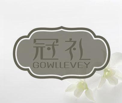 冠礼  GOWLLEVEY