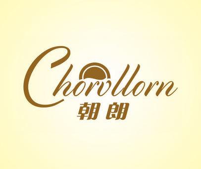 朝朗 CHORVLLORN