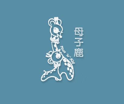 母子鹿-MUNUKID