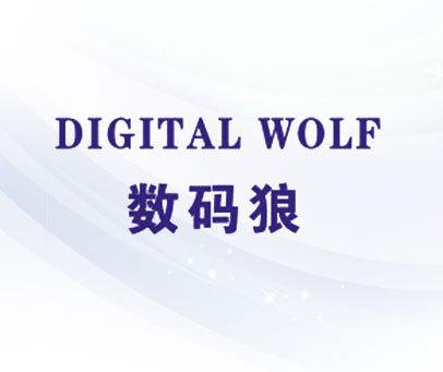 数码狼 DIGITAL WOLF