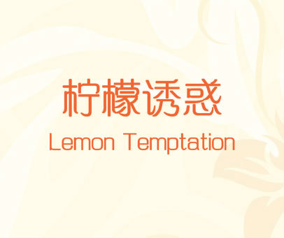 柠檬诱惑 LEMON TEMPTATION