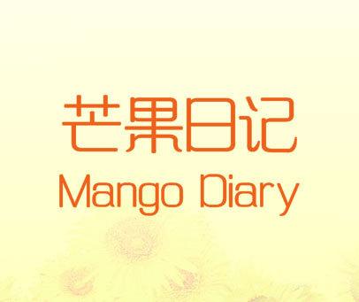 芒果日记 MANGO DIARY