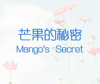 芒果的秘密 MANGO'S SECRET