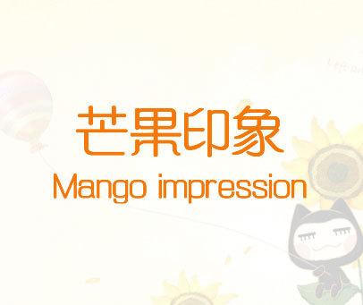 芒果印象 MANGO IMPRESSION