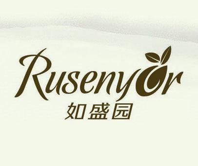 如盛园 RUSENYOR