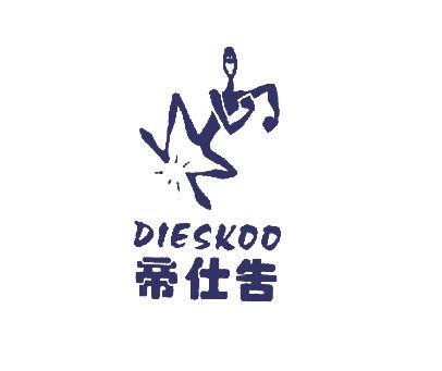 帝仕告-DIESKOO