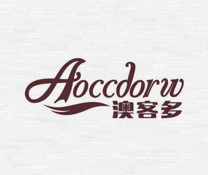 澳客多 AOCCDORW