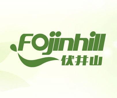 伏井山 FOJINHILL