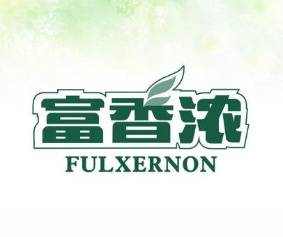富香浓 FULXERNON