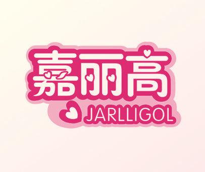嘉丽高 JARLLIGOL