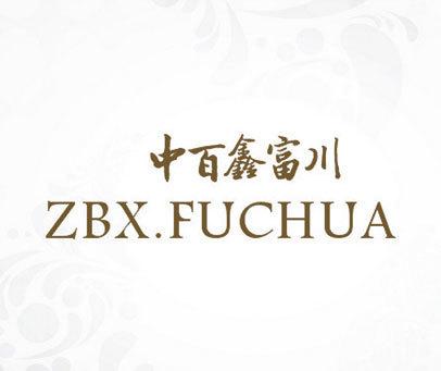 中百鑫富川 ZBX.FUCHUAN