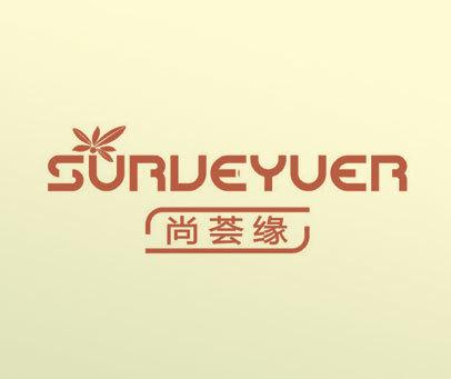 尚荟缘 SURVEYUER
