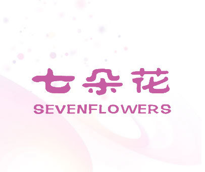 七朵花 SEVENFLOWERS