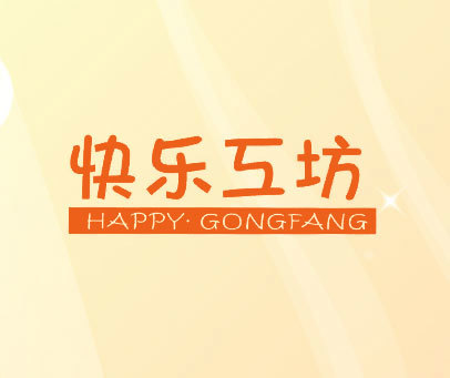 快乐工坊 HAPPY·GONGFANG