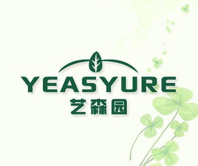 艺森园 YEASYURE