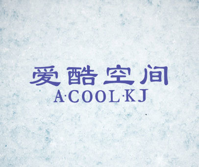 爱酷空间 A·COOL·KJ