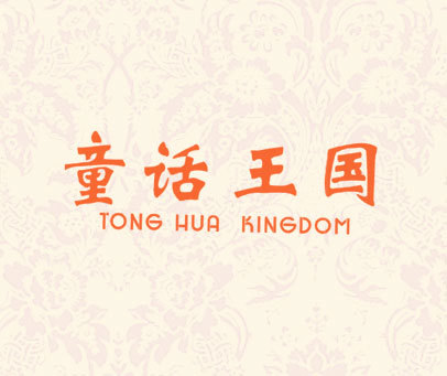 童话王国 TONG HUA KINGDOM