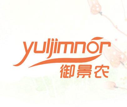御景农 YULJIMNOR