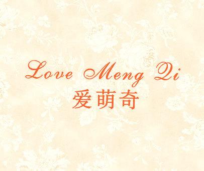 爱萌奇 LOVE MENG QI