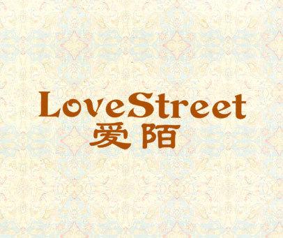 爱陌 LOVESTREET