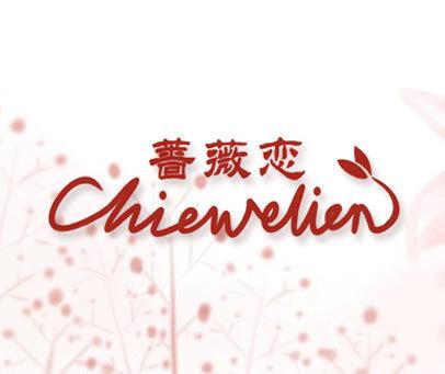 蔷薇恋 CHIEWELIEN