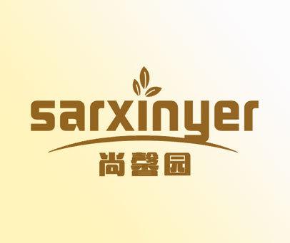 尚馨园 SARXINYER