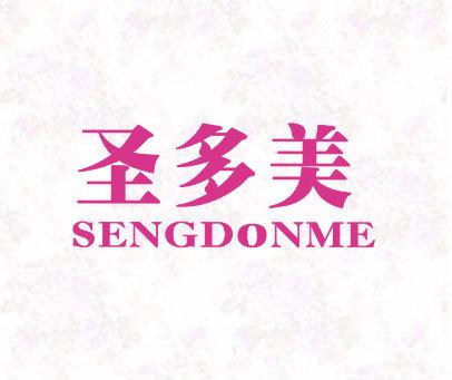 圣多美 SENGDONME