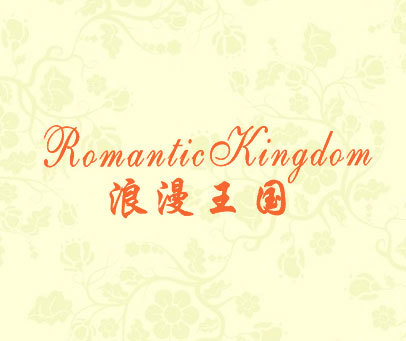 浪漫王国 ROMANTIC KINGDOM