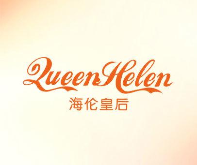 海伦皇后 QUEEN HELEN