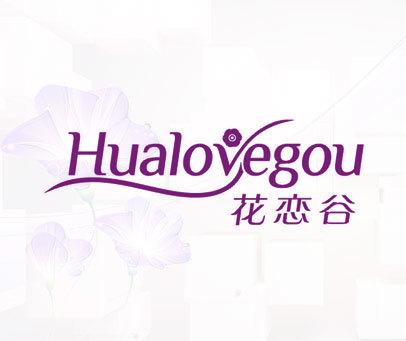 花恋谷 HUALOVEGOU