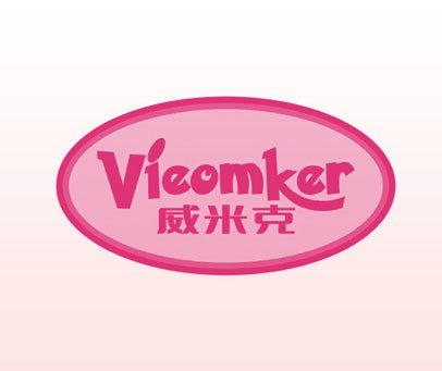 威米克 VIEOMKER