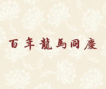 百年龙马同庆