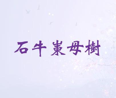 石牛岽母树