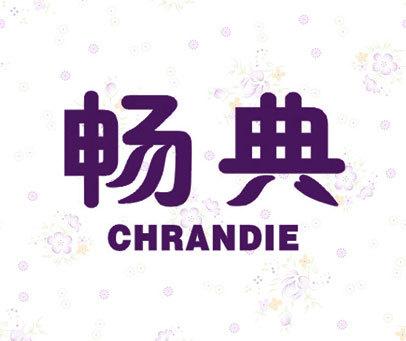 畅典 CHRANDIE