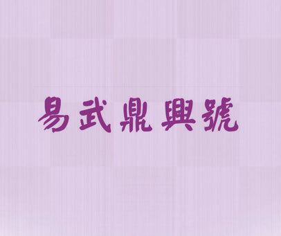 易武鼎兴号