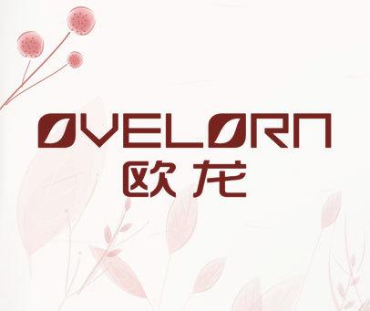 欧龙 OVELORN