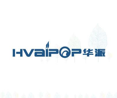 华派 HVAIPOP