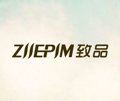 致品 ZIIEPIM