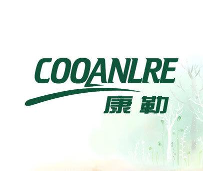 康勒 COOANLRE