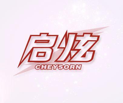 启炫 CHEYSORN