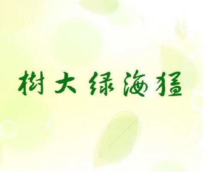 树大绿海猛