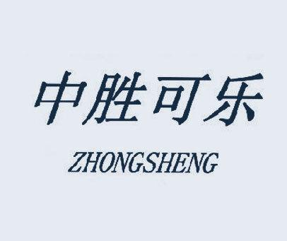 中勝可樂 ZHONGSHENG